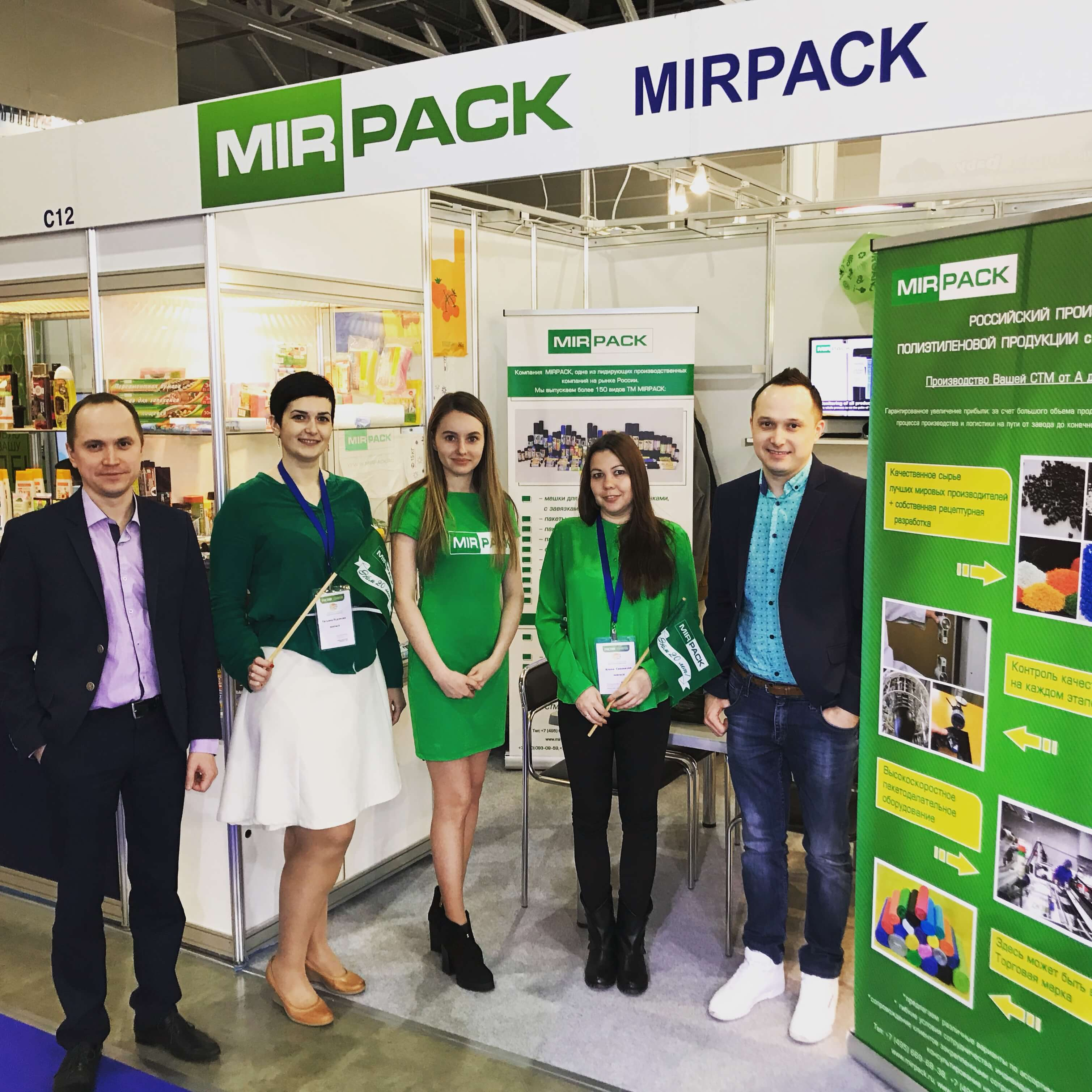 MIRPACK at STM - IPLS 2018 Moscow Crocus Expo